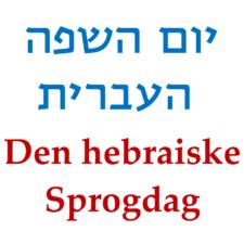 til forsiden hebraisk